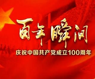 满庭芳·贺党百年诞辰
