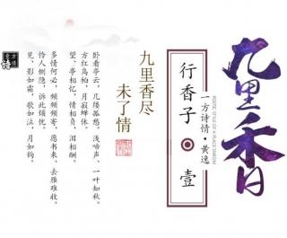 行香子·九里香未了情(三首)