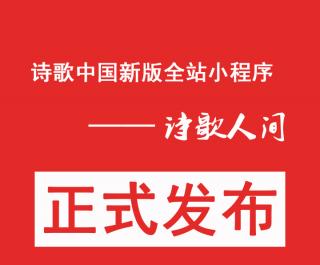 【通知】诗歌中国平台后台今晚将