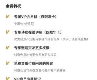 【公告】诗歌中国VIP会员月卡、