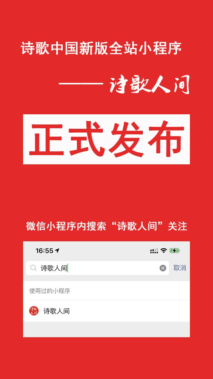 诗歌中国小程序-诗歌人间.png