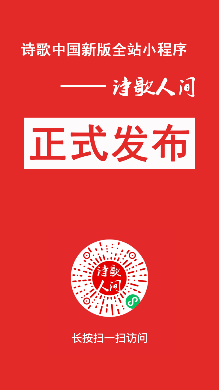 诗歌中国小程序-诗歌人间小程序码.png