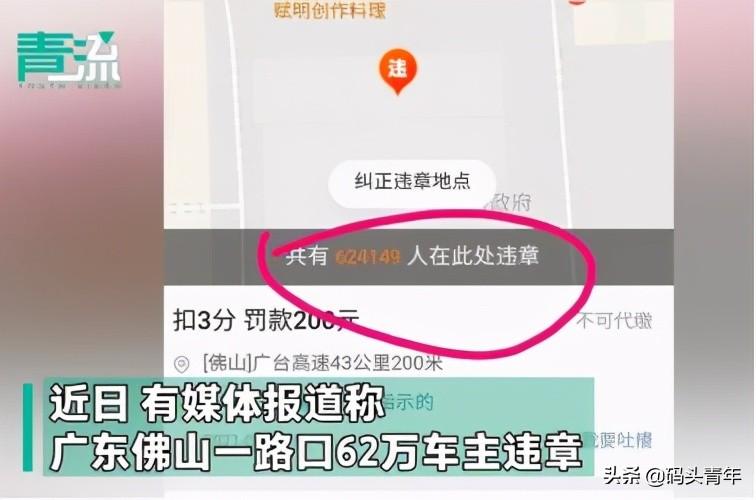 高速上一根实线产生62万张罚单,三大央媒齐轰,广东派人...-3.jpg